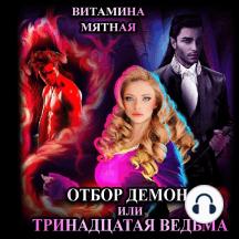 Отбор демона, или Тринадцатая ведьма