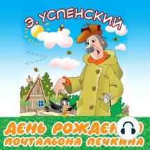 День рождения почтальона Печкина