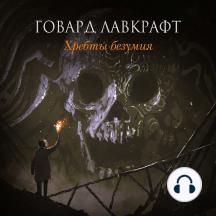 Хребты безумия (сборник)