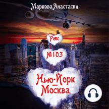 Рейс № 103 Нью-Йорк – Москва