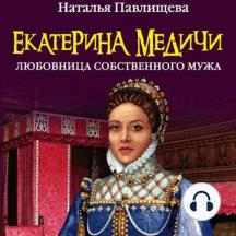 Екатерина Медичи. Любовница собственного мужа