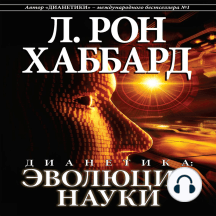 Dianetics: The Evolution of a Science (Russian Edition)