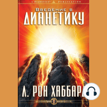 Introduction to Dianetics (Russian Edition)
