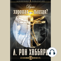 The Soul Good or Evil (Russian Edition)