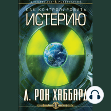 The Control of Hysteria (Russian Edition)