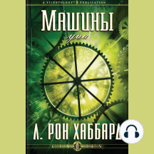The Machinery of the Mind (Russian Edition)