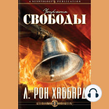 The Deterioration of Liberty (Russian Edition)