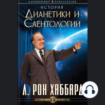 The Story of Dianetics & Scientology (Russian Edition)