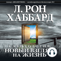 Scientology: A New Slant on Life (Russian Edition)