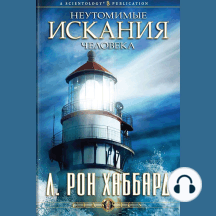 Man's Relentless Search (Russian Edition)