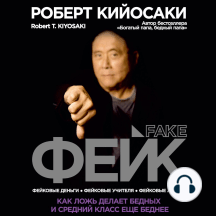FAKE. Fake Money, Fake Teachers, Fake Assets: How Lies Are Making the Poor and Middle Class Poorer [Russian Edition]