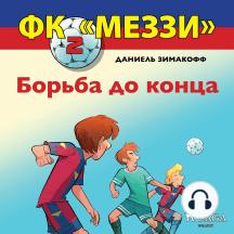 ФК «Меззи» 2: Борьба до конца: ФК «Меззи»