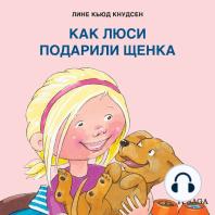Как Люси подарили щенка