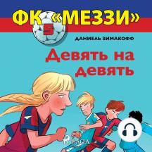 ФК «Меззи» 5: Девять на девять: ФК «Меззи»