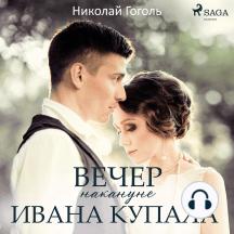 Вечер накануне Ивана Купала: World Classics