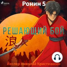 Ронин 5 — Решающий бой: Ронин