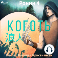 Ронин 4 — Коготь
