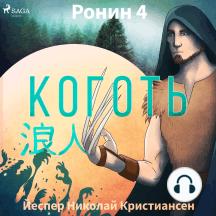 Ронин 4 — Коготь: Ронин