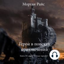 Герои в поисках приключений (Книга №1 серии «КОЛЬЦО ЧАРОДЕЯ»)
