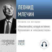 Лекция «Финская война, которую не помнят: Кровавая и неизвестная»