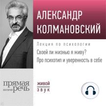 Лекция «Своей ли жизнью я живу? Про психотип и уверенность в себе»