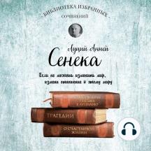 Сенека. Собрание сочинений