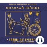 Тайны Петербурга. Дело сыщика Перелетова