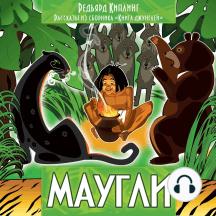 Рассказы из сборника Книга джунглей. Маугли
