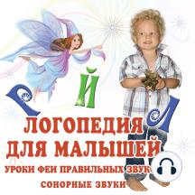 Логопедия для малышей. Сонорные звуки