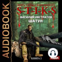 Миры Артёма Каменистого. S-T-I-K-S. Шатун. Книга 2