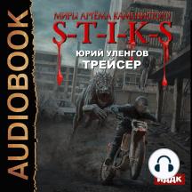 Миры Артёма Каменистого. S-T-I-K-S. Трейсер