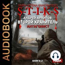 Миры Артёма Каменистого. S-T-I-K-S. Второй Хранитель. Книга 2. Антагонист