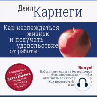 How to Enjoy Your Life and Your Job [Russian Edition]