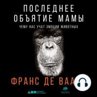 Последнее объятие Мамы: Чему нас учат эмоции животных