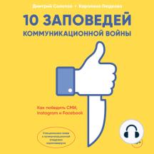 10 заповедей коммуникационной войны: Как победить СМИ, Instagram и Facebook
