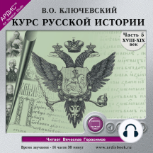 Курс русской истории. Часть 5