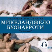 Микеланджело Буаноротти