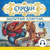 Сказки русских писателей. Золотой ключик