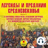 Легенды и предания Средневековья. Выпуск 2