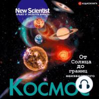 """New Scientist"""" """"Космос. От Солнца до границ неизвестного"""