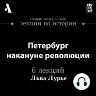 Петербург накануне революции (Лекции Arzamas)