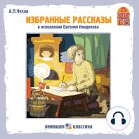 Хамелеон. Избранные рассказы А.П. Чехова