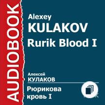 Рюрикова кровь