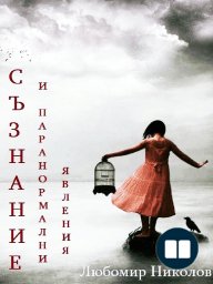 Consciousness and Paranormal Phenomena (Български / Bulgarian)