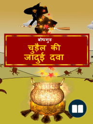 The Magic Potion of the Witch (Hindi)