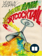 Коктейл от думи. Wortcocktail