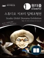 Onederful Studio Ghibli Diorama Exhibition