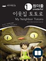 Onederful My Neighbor Totoro