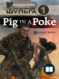 Pig In A Poke (Позывной Шульга-1)