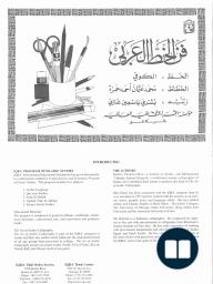 Art of Arabic Calligraphy - Kufi